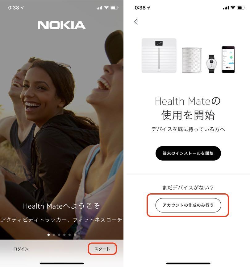 Nokiaスマートウォッチ SteelHR ローズゴールド