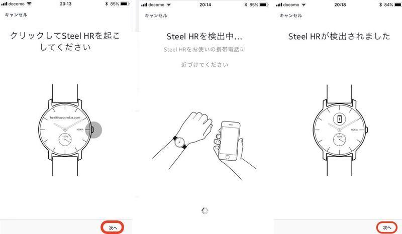 Nokiaスマートウォッチ Steel HR ローズゴールド