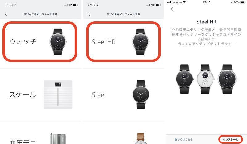 スマートウォッチ Nokia Steel HR ローズゴールド