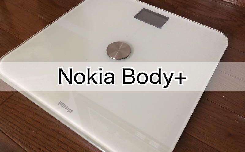 Nokia Body+ 体脂肪計