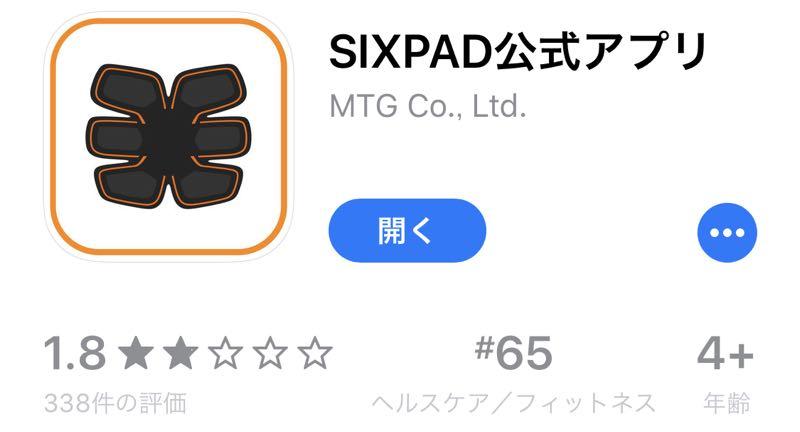 シックスパッド 公式アプリ ひどい 使えない