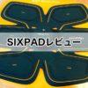 【シックスパッドレビュー】SIXPADを使ってみての2週間目レビュー