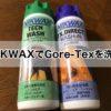 【ゴアテックスの洗濯方法】NIKWAX(ニクワックス)のメリットとデメリット