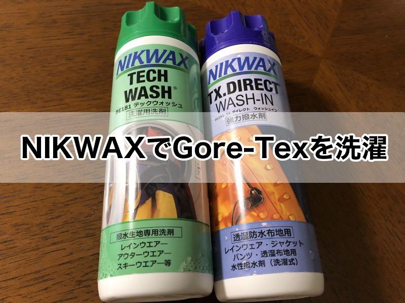 ゴアテックスの洗濯方法 NIKWAX