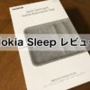 【ノキア スマート睡眠パッド(Nokia Sleep)】ファーストレビュー!Nokia Sleep Sensingって響きがかっこいいい!