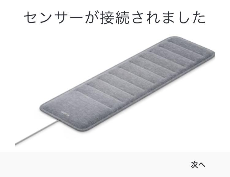 Nokia Sleep ノキア スマート睡眠パッド レビュー