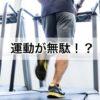 【間違いだらけのダイエットコラムVol.2】痩せるための運動は逆効果!?