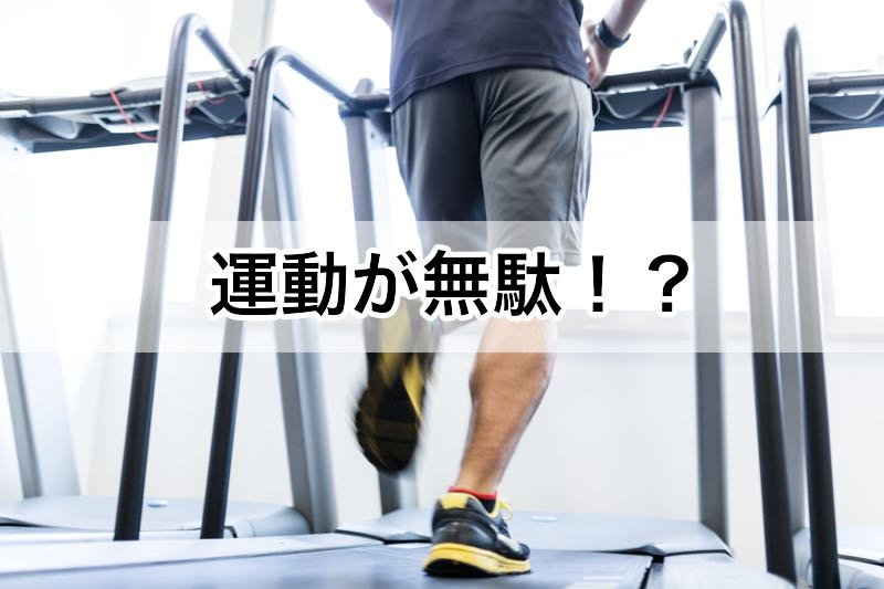 ダイエットに運動は逆効果