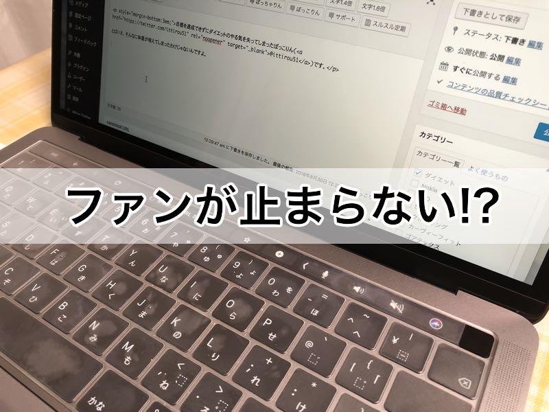 MacBookPro 2018 ファンが止まらない