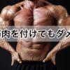 【間違いだらけのダイエットコラム】Vol.5 筋肉を増やしてもダイエットに効果がない3つの理由