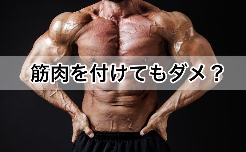 筋肉を付けて基礎代謝を上げても痩せない