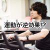 【間違いだらけのダイエットコラム】Vol.6 ダイエットに運動は効果的?それとも運動は効果なし?運動でストレスがたまるってほんと?