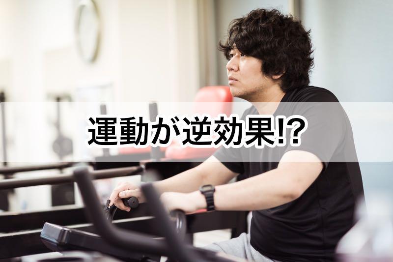 ダイエットに運動は効果的なの