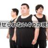 【間違いだらけのダイエットコラム】Vol.8運動で痩せられない4つの悲しい現実