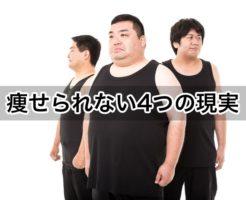 運動で痩せれない4つの原因