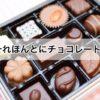 【間違いだらけのダイエットコラム】Vol.12チョコレートは体にいいの?チョコレートじゃないチョコレートってなに?