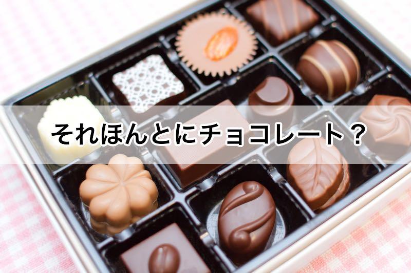 チョコレートは体にいいの