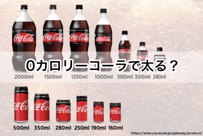 0カロリーのコーラは太る