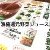 濃縮還元野菜ジュースは危険?濃縮還元野菜ジュースはホントに体にいいの?【間違いだらけのダイエットコラム】Vol.14