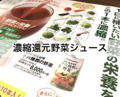 濃縮還元野菜ジュースは危険