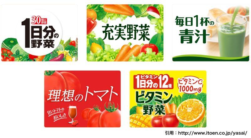 濃縮還元野菜ジュース 危険