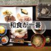 ダイエットしたいのに太る?痩せたいなら和食を食べよう!【間違いだらけのダイエットコラム】Vol.19