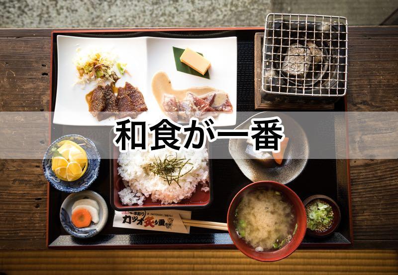 ダイエットしたいのに太る 和食が切り札