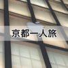 京都一人旅。アップルストアなどおすすめショップを紹介!