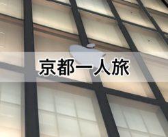 京都一人旅 おすすめ