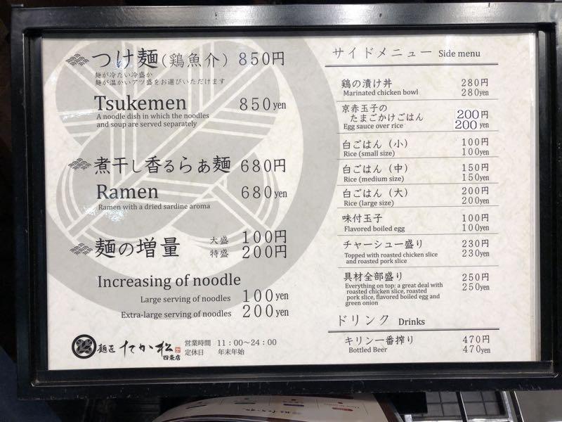 京都一人旅 おすすめ つけ麺 たか松