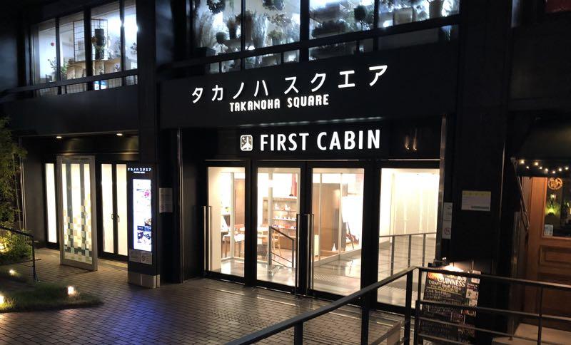 京都一人旅 おすすめ ファーストキャビン