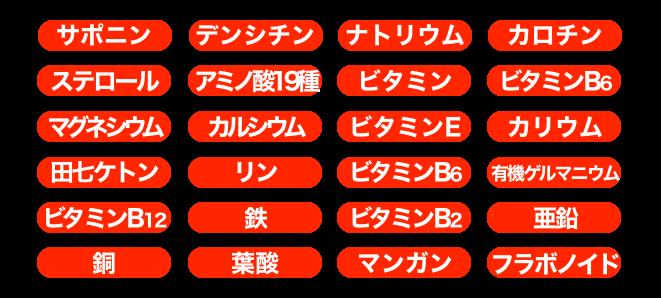 白井田七 高N/Cレート 食品