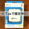 【確定申告 e-Taxのやり方】マイナンバーカードを使う準備編