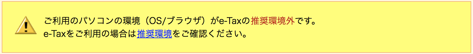 確定申告をe-Taxでする方法 やり方 マイナンバーカード