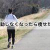 運動をやめると痩せる?ってほんと?【間違いだらけのダイエットコラム】Vol.26