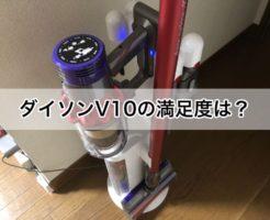 ダイソンV10 使用時間 充電はどのくらい持つ