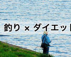 釣りとダイエット