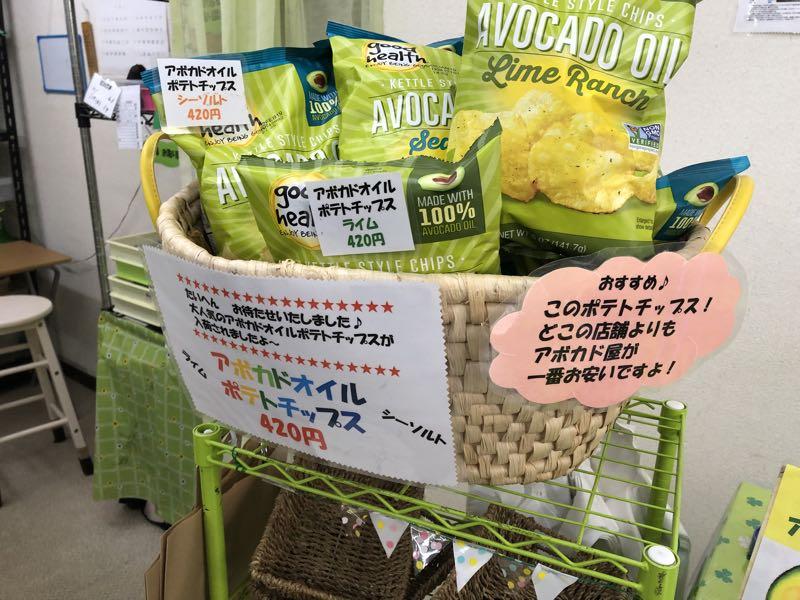 アボカド屋 大阪 アボカド専門店