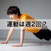 運動するなら週2回!筋肉にも修復期間が必要です!【間違いだらけのダイエットコラム】Vol.29
