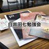 【白井田七】勉強会で田七人参のことを勉強ついでに大阪観光してきたよ。