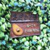 大阪のアボカド専門店【アボカド屋】アボカドはすごいやつだった!