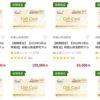 【ふるさと納税】和歌山県高野町と大阪府岬町も大胆不敵な50%の日本旅行ギフ トカード