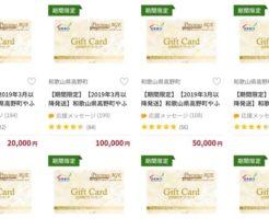 Amazonギフト券 ふるさと納税 アマゾン 日本旅行ギフトカード