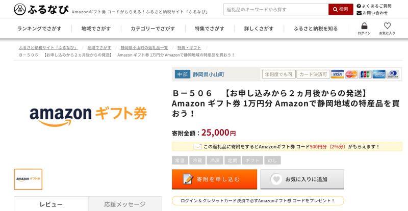 Amazonギフト券 ふるさと納税 アマゾン