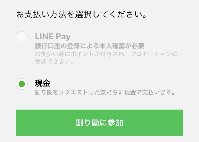 LINE Pay ラインペイ 割り勘くじ キャンペーン