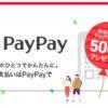 ペイペイ?PayPay?で超簡単に500円をもらえちゃうよ!(メルアド不要)