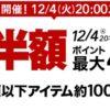 楽天スーパーセールは12月4日から開始!すでにはじまってますよ〜!