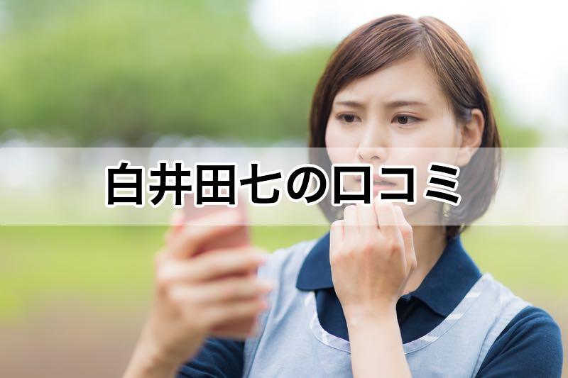 白井田七 口コミ