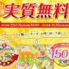 スルスル酵素が実質無料キャンペーンが終了して初回限定990円!