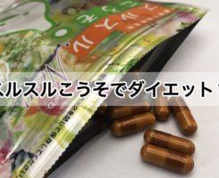 スルスル酵素 ダイエット